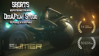 Короткометражка «Шумеры» | Озвучка DeeaFilm
