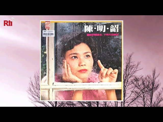 陳明韶之歌|那些年我們一起唱的歌#92