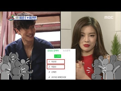 [HOT] Lee Kwang-soo♡Lee Sun-bin,섹션 TV 20190107