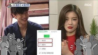 [HOT] Lee Kwang-soo♡Lee Sun-bin,섹션 TV 20190107