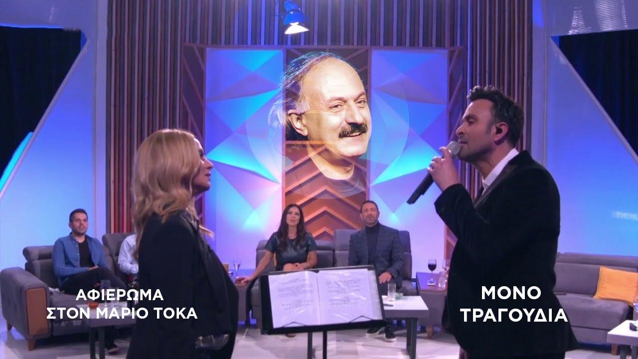 Download Αφιέρωμα στον Μάριο Τόκα - Στα τραγούδια λεμε ναι, ΕΡΤ1 2021 (Μόνο τα τραγούδια)