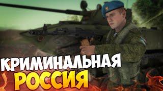 АРМЕЙЦЫ И БОЕПРИПАСЫ - GTA КРИМИНАЛЬНАЯ РОССИЯ #24