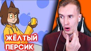 ЗАКВИЕЛЬ СМОТРИТ Жёлтый Персик - Клип Yellow Fire - Анимация