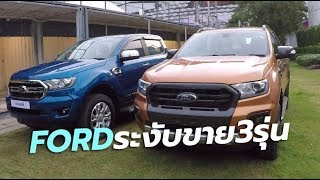 Ford ระงับขาย-ส่งมอบ Ranger, Raptor และ Everest หลังพบปัญหาเกียร์ (บางคัน)