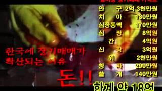 Repeat youtube video [충격 실화] 한국의 인신매매, 장기매매 인육매매의 실체를 폭로한다