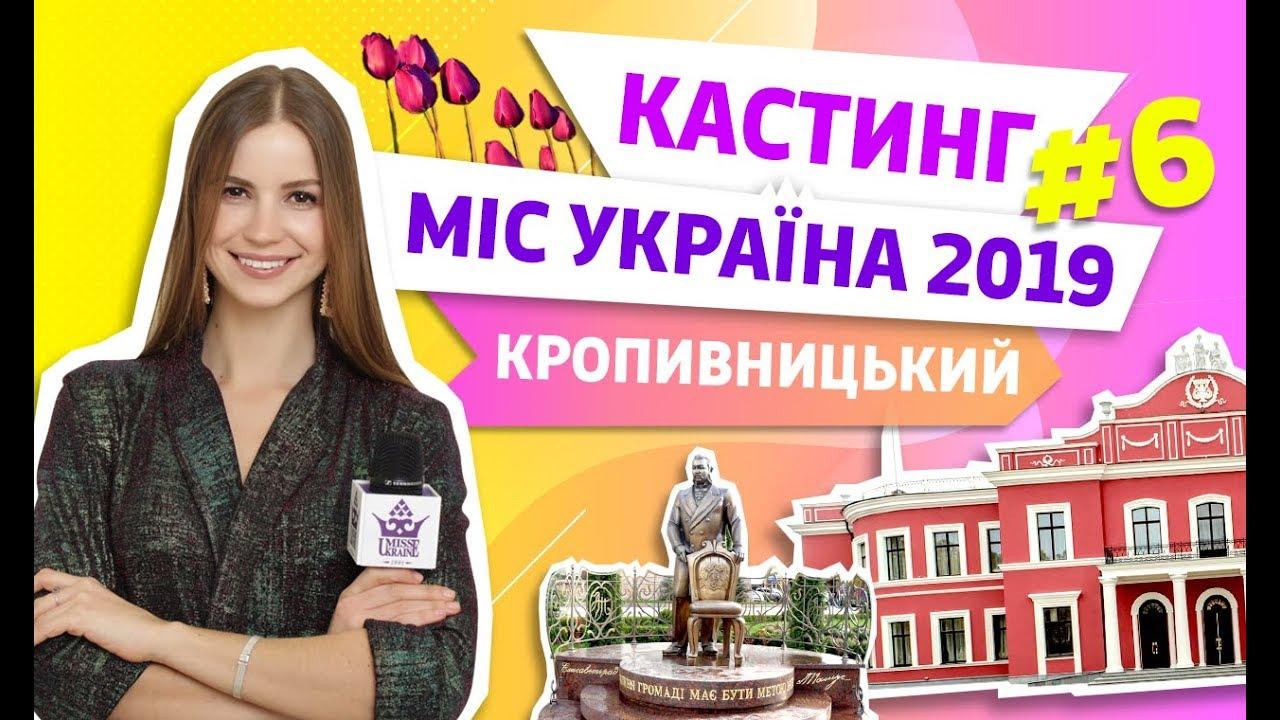 Кастинг фотомоделей украина xxl ukraine