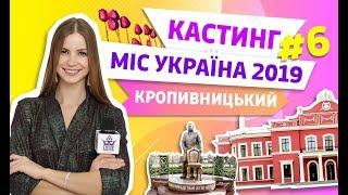 Город Кропивницкий. Кастинг Мисс Украина 2019.
