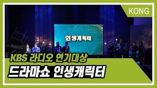 """드라마쇼 """"인생 캐릭터"""" [2018 KBS 라디오 연기대상]"""