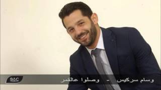 Wissam Sarkis - wouslou 3al kamar وصلوا عالقمر - وسام سركيس