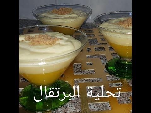 مطبخ ام وليد حضري تحلية البرتقال المنعشة في اقل من 10 دقائق