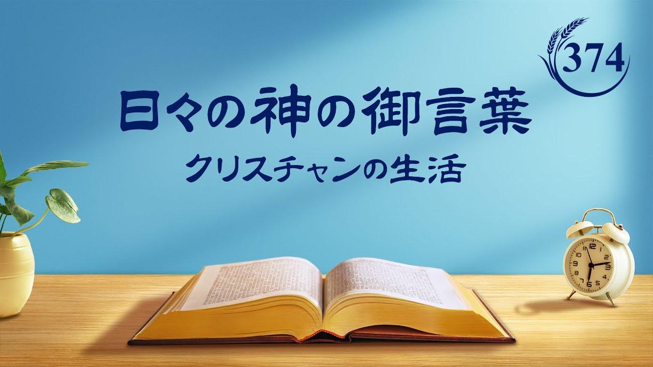 日々の神の御言葉「キリストの初めの言葉:第六章」抜粋374