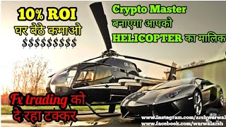Fx Trading को टक्कर दे रहा है Crypto Master Business Plan | cryptocurrency | 10% ROI | Dig Deal