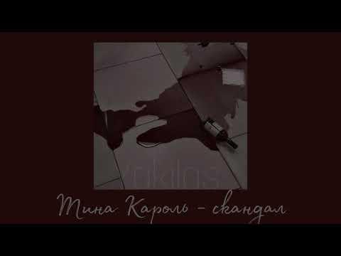 Тина Кароль - скандал  ( slowed )