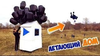 ЛЕТАЮЩИЙ ДОМ - DIY