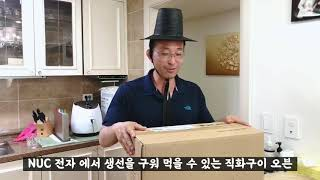 [음식 꿀팁] 집에서 생선구이 해먹기 (feat. NU…