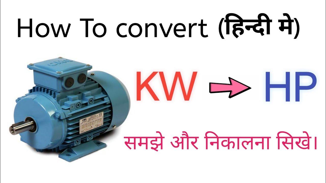 HVAC Chapter #01 In hindi Urdu Convert LRA,KW,Kcall,BTU/hr