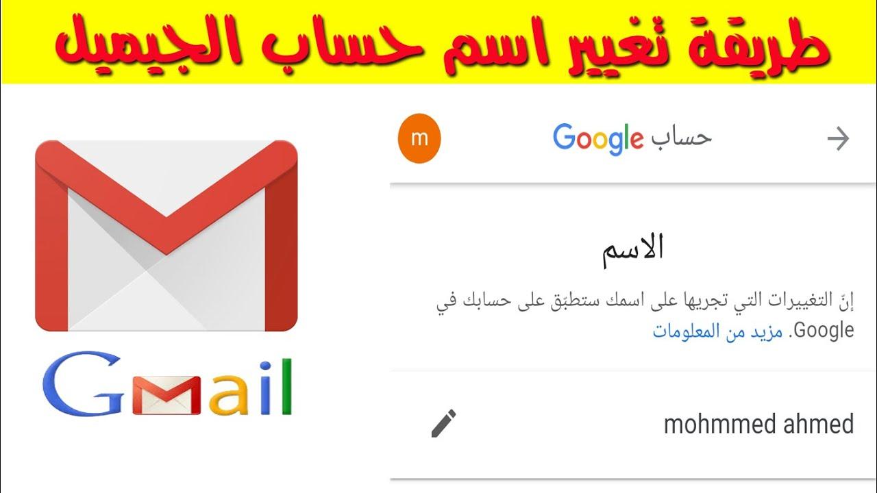 تعديل حساب جوجل Youtube