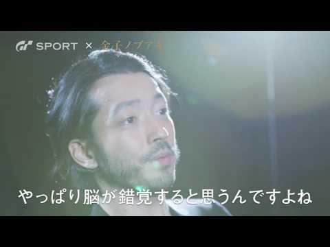 Sony Shows Gran Turismo Sport Running on PSVR Trailer (Japan)