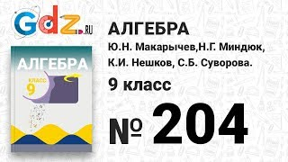 № 204 - Алгебра 9 класс Макарычев