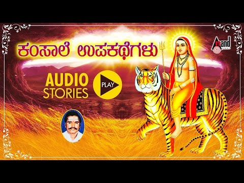 Kamsale Upakathegalu | Kannada Devotional Juke Box | Rend : T.Mahadev | Kannada Devotional