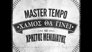 MASTER TEMPO ft. Χρήστος Μενιδιάτης - Χαμός θα γίνει - Official Video Clip HD