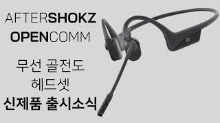 애프터샥 무선 골전도헤드셋 오픈컴 신제품 출시소식