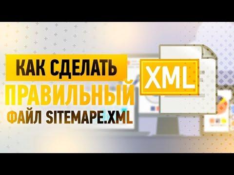 Как сделать Sitemap ? - Пример создания правильного Sitemap.xml