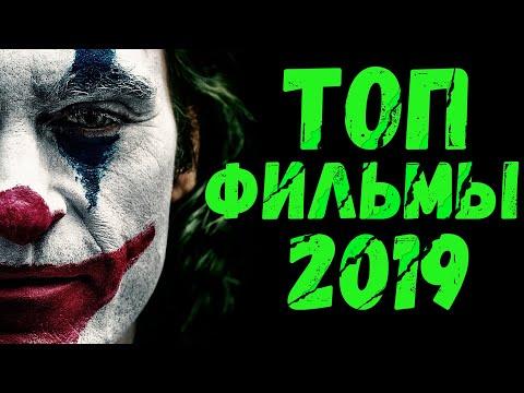 ФИЛЬМЫ 2019 КОТОРЫЕ ТЫ ДОЛЖЕН УВИДЕТЬ | ЛУЧШАЯ ПОДБОРКА