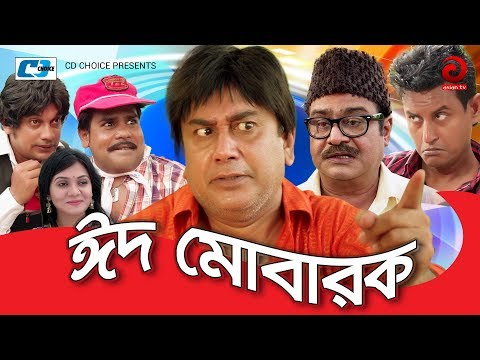 Eid Mubarak    Bangla Comedy Full Natok   Zahid Hasan   Aliraaz   Nisha   Lina Ahmed