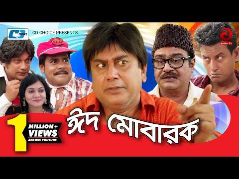 Eid Mubarak  | Bangla Comedy Full Natok | Zahid Hasan | Aliraaz | Nisha | Lina Ahmed