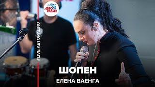 Елена Ваенга - Шопен (LIVE @ Авторадио)