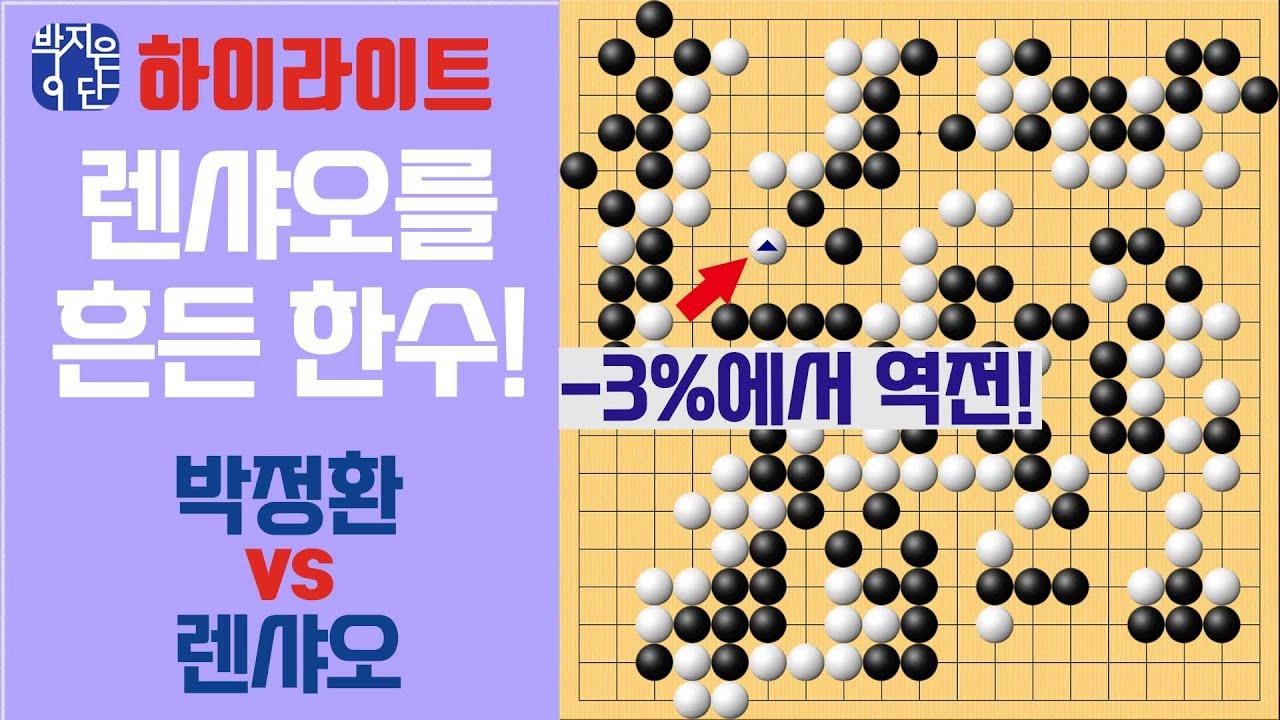 """[하이라이트]""""렌샤오를 흔든 한수!"""" 삼성화재배 8강 박정환vs렌샤오"""