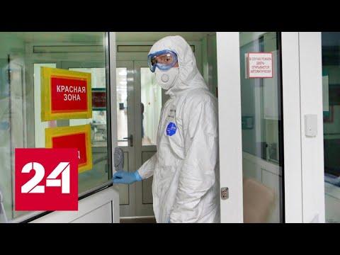 Во Владивостоке в больнице возник крупный очаг коронавируса. 60 минут от 22.04.20