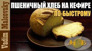 Рецепт Пшеничный хлеб на кефире без дрожжей по-быстрому или как испечь хлеб за 1 час.