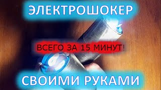 Как сделать мини электрошокер своими руками за 15 минут! How to make a mini electric shocker!(Прямая ссылка на модуль: http://goo.gl/Jf4zdy Получите скидку 7% на ВСЕ товары Али тут - https://goo.gl/X0sALG 8,5% ЗАРАБОТОК на..., 2016-07-12T11:37:53.000Z)