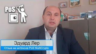 Заработок на криптовалюте PoS майнинг отзыв Эдуарда Лера