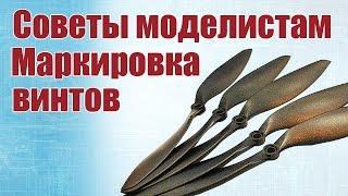 видео: Советы моделистам. Маркировка винтов | Хобби Остров.рф