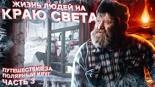 Жизнь людей на краю земли Канинский маяк Рыбалка в Шойне Путешествие за полярный круг Часть 3
