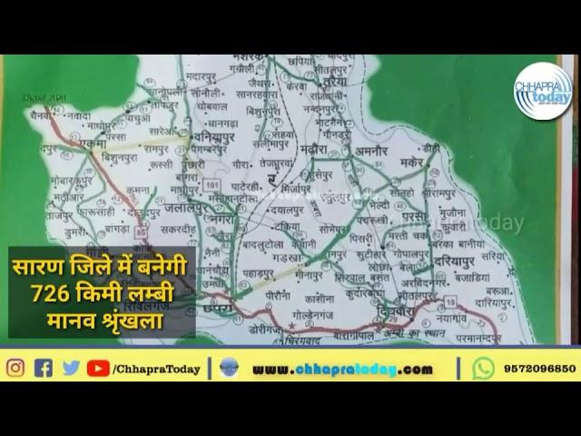 #Chhapra में #मानवश्रृंखला को लेकर दिखा उत्साह | Chhapra Today