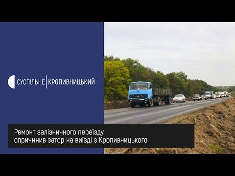 Суспільне Кропивницький: Ремонт залізничного переїзду спричинив затор на виїзді з Кропивницького