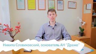 Видео-приветствие основателя и директора АН