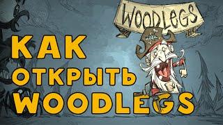 Как открыть нового персонажа Вудлегса(Woodlegs) в Don't Starve: Shipwrecked