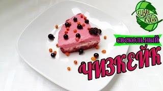 СВЕКОЛЬНЫЙ ЧИЗКЕЙК🍰😋| ОЧЕНЬ ВКУСНЫЙ) | RAW  Beetroot Cheesecake