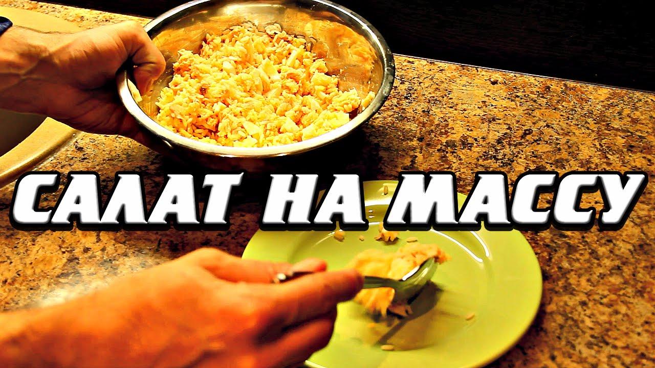 Салат с рисом и лососем на массу