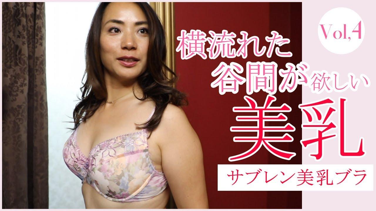 【バストが流れやすいグラマーさん編】育乳ブラより効果がある?!話題のサブレン美乳ブラを初体験!