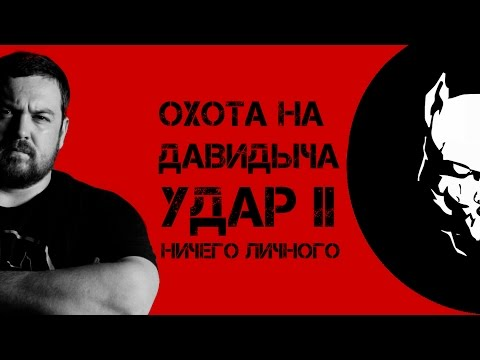 видео: Охота на Давидыча. Удар второй.