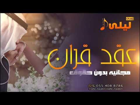 زفة عقد قران 2019  زفة ملكة الله يتمم فرحهم   مجانيه بدون حقوق  بدون اسماء