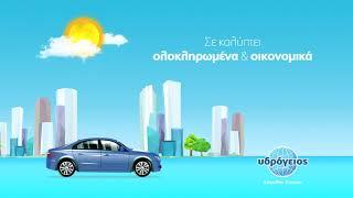 Auto Extra Plus Ασφάλιση Αυτοκινήτου   Υδρόγειος Ασφαλιστική