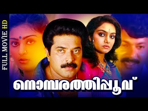 award winning super hit malayalam movie nombarathipoovu full movie ft mammootty madhavi malayalam film movies full feature films cinema kerala hd middle   malayalam film movies full feature films cinema kerala hd middle