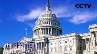 [中国新闻] 美60家科学组织发表联名公开信 反对美政府打压外国科研人员 | CCTV中文国际